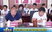 牡丹江:把握正確方向聚集重點難點 推動基層黨建高質量發展