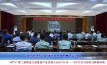 伊春市舉辦2019年度黨政領導軍事日活動