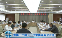 齊齊哈爾市委十三屆七十次常委會會議召開