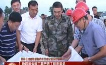 七臺河市長賈君在檢查聯順制藥項目建設情況時強調 搶抓黃金施工期嚴把工程質量關 全力確保如期完成項目建設任務