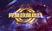 黨風政風熱線20190808