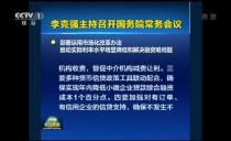 央視新聞聯播20190816