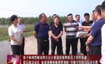 綏化市長張子林:提高政治站位加強預測預報預警預防奪取今年防汛抗洪全勝