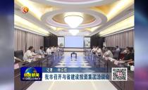 鶴崗市召開與省建設投資集團洽談會