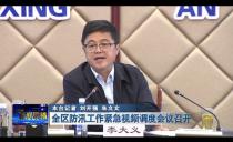 大興安嶺:全區防汛工作緊急視頻調度會議召開
