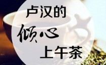 卢汉的倾心上午茶20190805