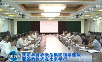 齊齊哈爾:我市與首農食品集團領導座談暨簽約儀式在北京舉行