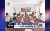 鶴崗市長王秋實走訪慰問駐鶴部隊官兵