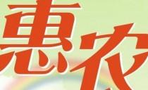 惠农热线20190803