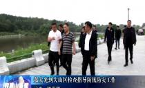 雙鴨山市長鄭大光先后到尖山區檢查指導防汛防災工作