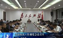 雙鴨山:全市防汛工作調度會議召開