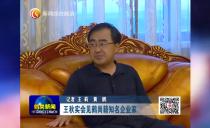 鶴崗市長王秋實會見鶴崗籍知名企業家