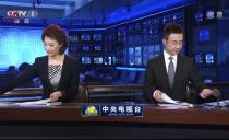 央視新聞聯播20190818
