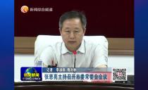 鶴崗市委書記張恩亮主持召開市委常委會會議