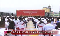 象屿绥化150万吨玉米深加工项目正式试车投产