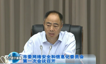 齊齊哈爾市委網絡安全和信息化委員會召開第一次會議