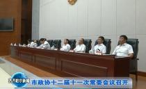 齊齊哈爾市政協十二屆十一次常委會議召開