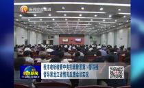 鶴崗市收聽收看中央掃黑除惡第14督導組督導黑龍江省情況反饋會議實況