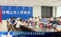 雙鴨山市政府召開2019年第七次常務會議