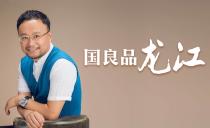 國良品龍江20190802