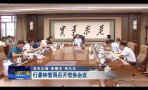 大興安嶺:行署林管局召開常務會議