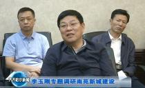 齊齊哈爾市委副書記、市長李玉剛專題調研南苑新城建設