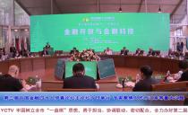 伊春:第三屆中國金融四十人伊春論壇主論壇今日舉行 專家聚焦人民幣匯率等重大議題