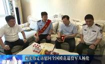 雙鴨山市委書記宋宏偉走訪慰問全國模范退役軍人楊倫
