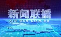 新闻联播20190819