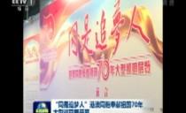 央視新聞聯播20190807