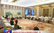 佳木斯市委書記徐建國會見中國女企業家協會考察團一行