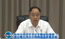 齊齊哈爾市委書記孫珅主持召開書記專題會議強調 要以全局性重大項目引領鶴城高質量發展