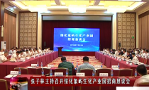 绥化市长张子林主持召开绥化象屿生化产业园招商恳谈会
