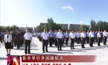綏化市舉行升國旗儀式