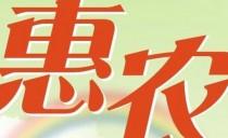 惠農熱線20190812