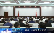 雙鴨山:市委召開十一屆六十六次常委會會議