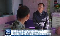 鸡西市委副书记、市长于洪涛在密山调研指导主题教育工作