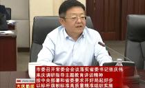 大慶市委召開常委會會議