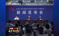 """鶴崗市在哈爾濱舉行""""壯麗70年·奮斗新時代""""慶祝新中國成立70周年新聞發布會"""