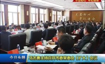牡丹江市委书记马志勇主持召开市委常委会(扩大)会议
