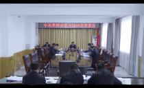 黑河市委召開六屆68次常委會會議