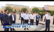 大興安嶺:情系教師 愛暖人間