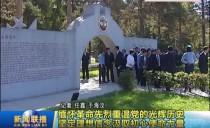 牡丹江:缅怀革命先烈重温党的光辉历史 坚定理想信念汲取初心使命力量