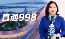 直通998 20190927