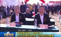 牡丹江:中农批冷链(牡丹江)东北亚国际物流产业园项目奠基