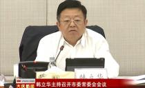 大慶市委書記韓立華主持召開市委常委會會議