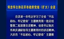 大庆市委副书记、市长、市政府党组书记何忠华主持召开市政府党组(扩大)会议