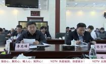 伊春市委書記趙萬山主持召開伊春市委常委會會議
