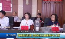 牡丹江:强化政治引领 团结各方力量服务中心大局