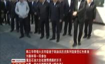 大庆市委书记韩立华带领大庆市级班子到油田历史陈列馆接受红色教育